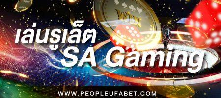 เล่นรูเล็ต SA Gaming